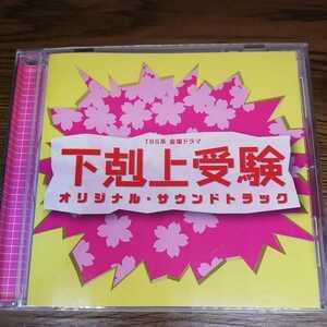 下剋上受験◆TBS系 金曜ドラマ オリジナル・サウンドトラック◆UZCL-2106 音楽:出羽良彰