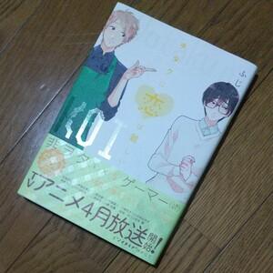 ヲタクに恋は難しい 5/ふじた