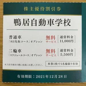 京浜急行 株主優待割引券 鴨居自動車学校