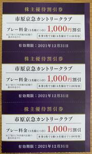 京浜急行 株主優待割引券 市原京急カントリークラブ 1000円割引(3枚)