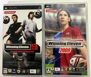 中古品 PSPソフト ワールドサッカーウイニングイレブン9 ウイニングイレブン2009 2本セット 送料無料
