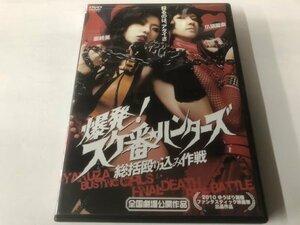 A)中古DVD 「爆発!スケ番 ハンターズ -総括殴り込み作戦-」 亜紗美 / 小嶺麗奈