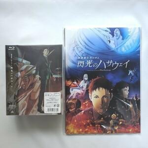 閃光のハサウェイ 劇場限定版 Blu-ray( ブルーレイ BD) & 豪華版パンフレット2点セット