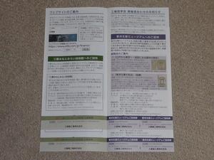 三菱重工業株式会社 株主優待 東洋文庫ミュージアム ご招待券 4名分 ◆送料込◆