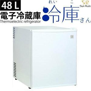 冷蔵庫 1ドア 右開き SunRuck サンルック 小型 48L ワンドア ペルチェ方式 一人暮らし SR-R4802W ホワイト ミニ冷蔵庫 新品 未使用