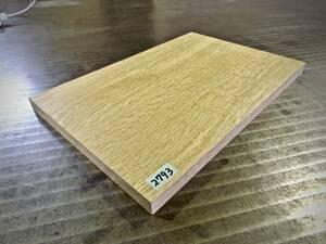 なら杢(楢)綺麗な木目です (300×200×16)mm 1枚 無垢一枚板 送料無料 [2793] ナラ オーク キヤンプ 道具 まな板 材料 木材
