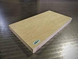 なら杢(楢)綺麗な木目です (300×167×21)mm 1枚 無垢一枚板 送料無料 [2821] ナラ オーク キヤンプ 道具 まな板 材料 木材