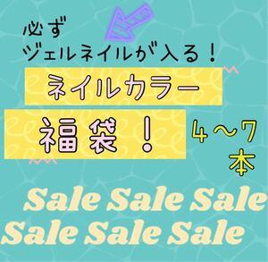 ネイルカラー福袋★必ず入る→ジェルネイル(グレー) ライト対応