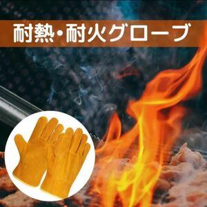 耐熱耐火グローブ キャンプ 焚き火 バーベキュー (BBQ) アウトドア