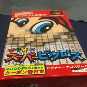 マリオのスーパーピクロス スーパーファミコン