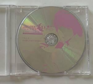 中古 特典 乙女 ドラマ CD 上司と後輩と私の3Pナイト ステラワース 有償特典 ミニドラマ 朗読 シチュエーション 茶介 Otome cd chasuke