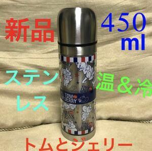 [送料無料] トムとジェリー ステンレスボトル 水筒 450ml 保温 保冷 新品 マイボトル お弁当グッズ キッチン キャンプ用品 アメリカン雑貨