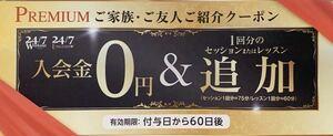 24/7ワークアウト 24/7Workout 入会金無料クーポン + セッション1回分付き
