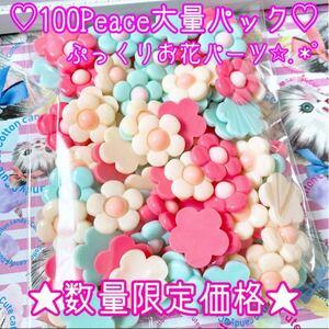 数量限定SALE★ぷっくり可愛いお花パーツ100Peace大量パック★デコパーツ