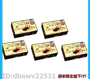 新品!即決◆明治 チョコレート効果カカオ86%BOX 70g*5箱 '得価
