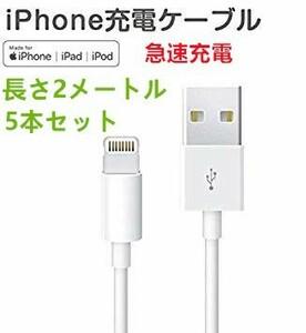 iPhone急速充電ケーブル ライトニング 2m USBケーブル 5本セット