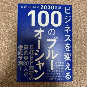 ビジネスを変える100のブルーオーシャン 日経BP総研2030展望/日経BP総研