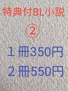 特典付BL小説 ②           1冊350円・2冊550円       (同梱値引150円)