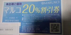 マルコ株式会社/MARUKO/株主優待20%割引券/2022.6.30迄 1枚    6枚まで