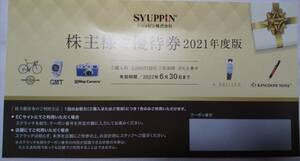 最新 シュッピン 株主優待券 (購入時5000円割引・売却時5%上乗せ) 1枚      2枚まで