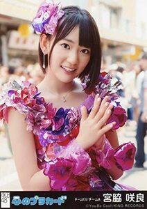 AKB48 生写真 宮脇咲良 心のプラカード 劇場盤
