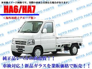【海外AGC製】アクティートラック HA6/HA7 フロントガラス