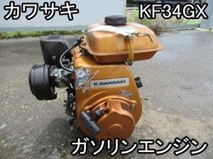 農機具■ガソリンエンジン■カワサキ■KF34GX■3.4HP★プーリー76mm★シャフト径18mm★動作OK!!■○K&