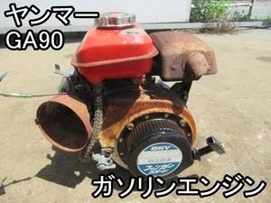 農機具■ガソリンエンジン■ヤンマー■GA90■最大3ps★プーリー92mm★シャフト22mm★動作OK!!■○KZ&