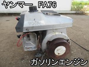 農機具■ガソリンエンジン■ヤンマー■FA76■プーリー64mm★動作OK!!■○KZ&