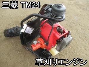 農機具■草刈りエンジン■三菱■TM24■300X240X400mm★エンジンのみ★動作OK!!■○K&