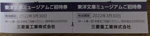 三菱重工業株式会社 株主優待 東洋文庫ミュージアムご招待券 2枚