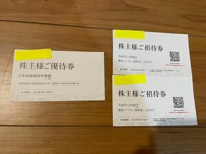 最新 IBJ 株主優待 婚活パーティー 無料券2枚 割引券1枚