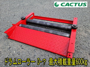 【CACTUS】ドラムローラー D-? 最大積載重量600㎏ ローラー回転確認済み カクタス 電気設備 配線作業 通線 架捗 電設 通信線 電気 DR-6