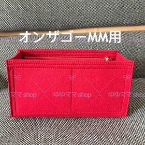 新品バッグインバッグ インナーバッグ オンザゴー MM用 赤色rd