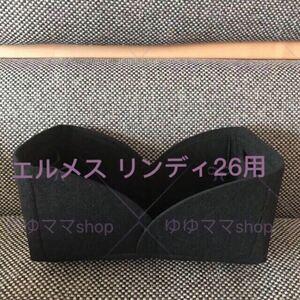 新品バッグインバッグ インナーバッグ ブラック色 リンディ26cm用