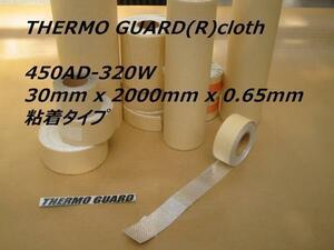 [公式]NEW 断熱のサーモガード(R) 耐熱布 [ 30mm巾 x 2m長 x 0.65mm厚 強力粘着付 ] 汎用 断熱 遮熱 軽量 ネコポス0円♪