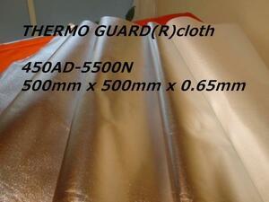 [公式]NEW 国産 軽量 大きい耐熱布 サーモガード(R)クロス [ 50cm巾 x 50cm長 x 0.65mm厚 粘着なし ]丸巻き 宅配対応 送料無料♪