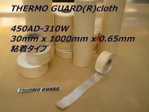 [公式]NEW 国産 軽量 耐熱テープ サーモガード(R)クロス [ 30mm巾 x 1m長 x 0.65mm厚 強力粘着付 ]丸巻き 宅配対応 送料無料♪