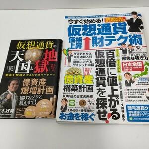 【タイムセール特価!】仮想通貨 2冊セット