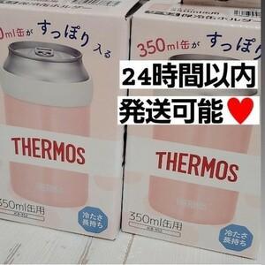 サーモス♪350ml缶用♪2個おまとめ売り