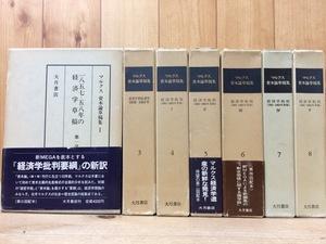 マルクス資本論草稿集  不揃7冊(全9巻内2・9巻欠) EKB195