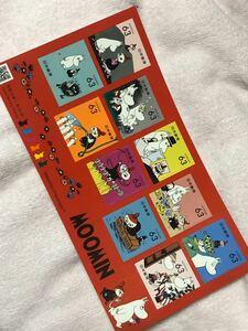 ムーミン 63円 シール切手 シール式切手 記念切手
