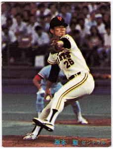 カルビー プロ野球チップスカード 1981年 No.211 '81 オールスターゲーム 西本聖(読売ジャイアンツ/巨人)