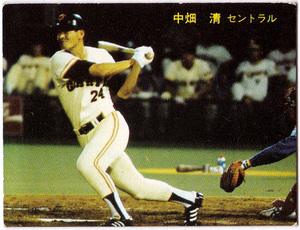 カルビー プロ野球チップスカード 1981年 No.225 '81 オールスターゲーム 中畑清(読売ジャイアンツ/巨人)