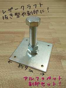 ハンドメイド 抜き型・刻印プレスキット(大) アルファベット刻印セット