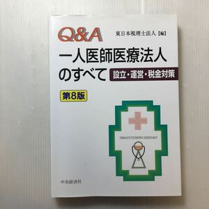 zaa-202♪Q&A 一人医師医療法人のすべて―設立・運営・税金対策 単行本 2003/11/1 東日本税理士法人 (編集)