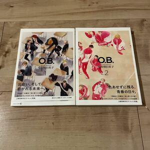 中村明日美子 BLコミック 同級生シリーズ O.B.