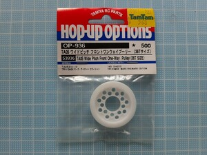 タミヤ OP-936 TA05 ワイドピッチ フロントワンウェイプーリー(36Tサイズ) No.53936
