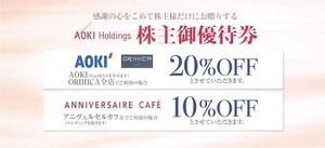 AOKI 株主優待券 2枚 20%割引 2021年12月31日