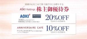AOKI 株主優待券 1枚 20%割引 2021年9月30日